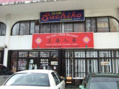 上海人家-Old Town Chinese Restaurant-